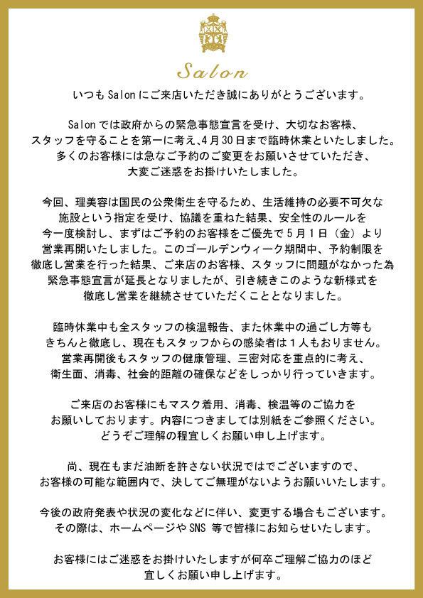 更新Salon営業再開告知①