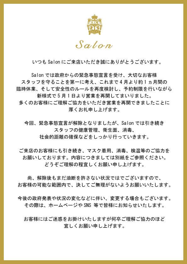 6月Salon営業再開告知①-[復元]